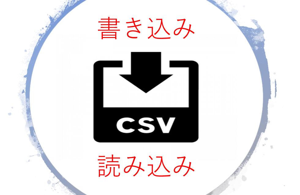 PythonのcsvモジュールでCSVファイルの読み込み書き込みをしよう