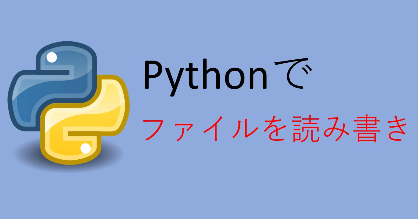 【Python】ファイルの読み込み書き込みをやってみよう