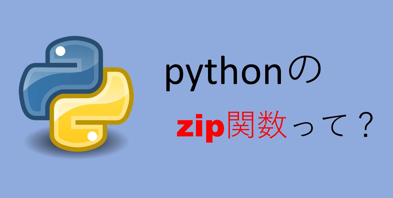 【Python入門】zip関数を使って複数のシーケンス(リストや辞書)を扱おう!