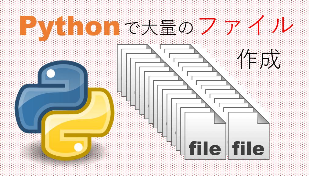 Pythonで100個のファイルを一気に作成しよう