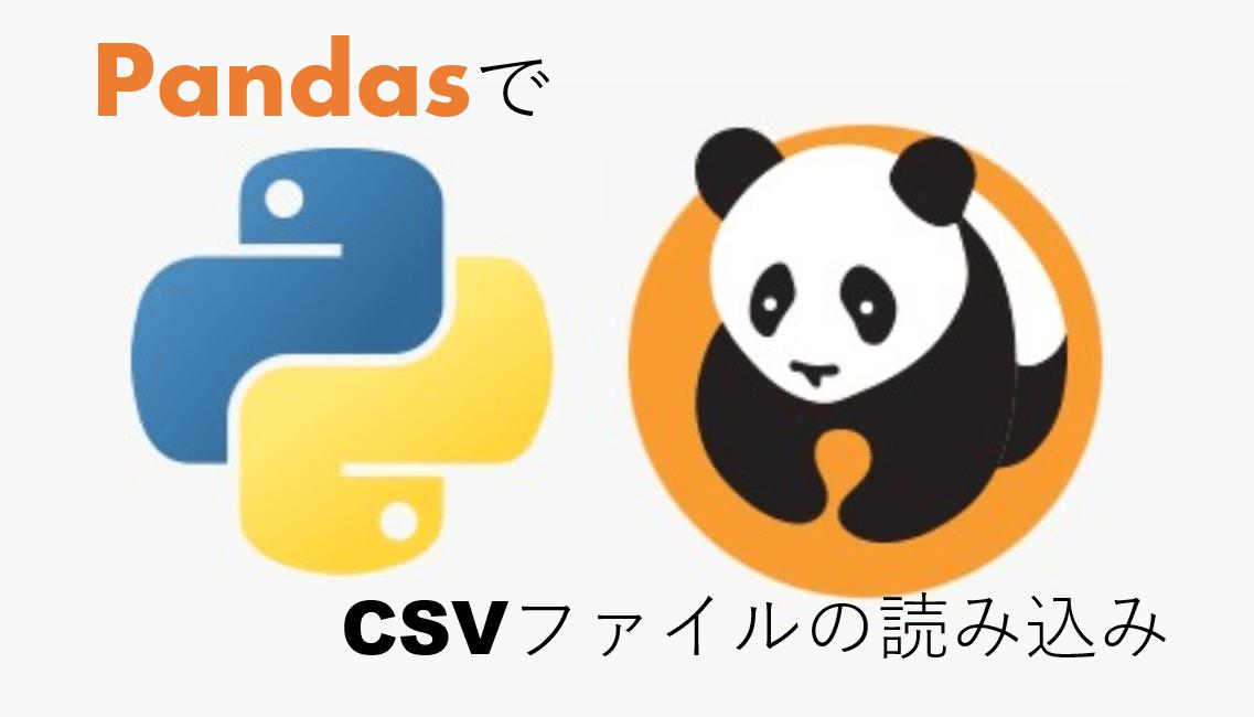 【Python】Pandasを使ってCSVファイルの読み込みと中身の表示をしてみよう