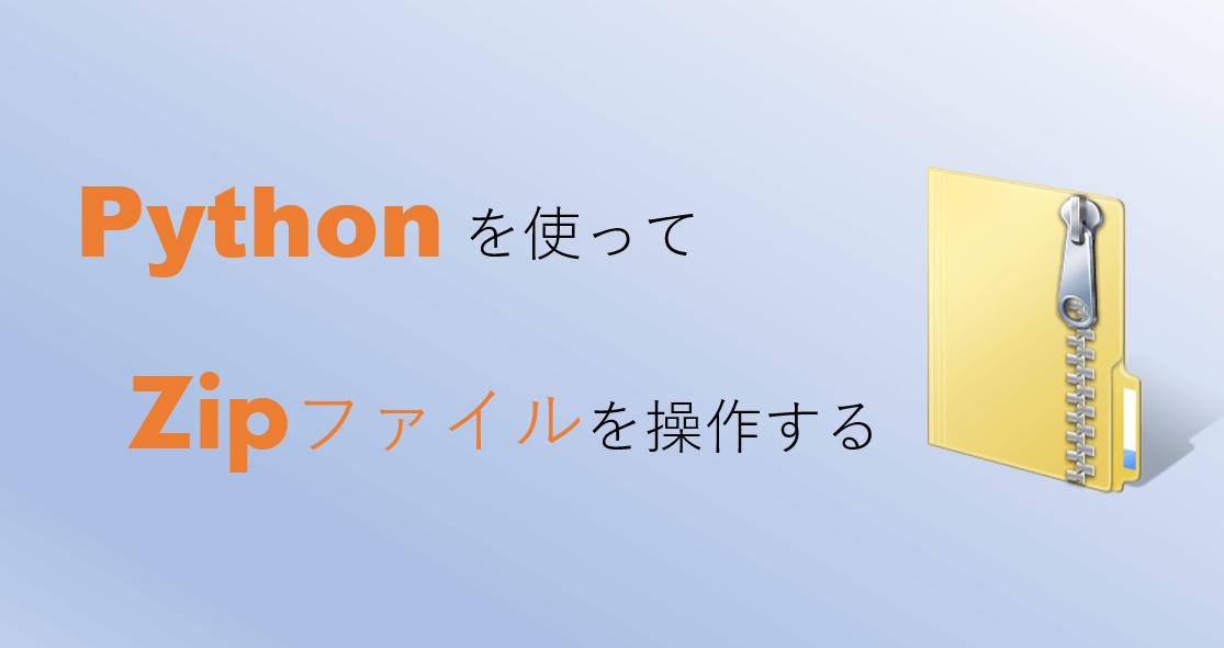 【Python】Zipファイル(圧縮ファイル)を扱う時に覚えておきたい4つの操作方法