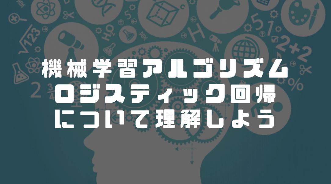 【機械学習アルゴリズム】ロジスティック回帰を理解しよう! オッズ比とは? ロジット関数とは?